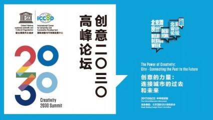 创意2030高峰论坛创意的力量(上)——连接城市的过去和未来