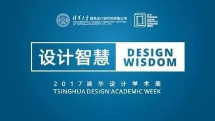 2017清华设计学术周——设计智慧