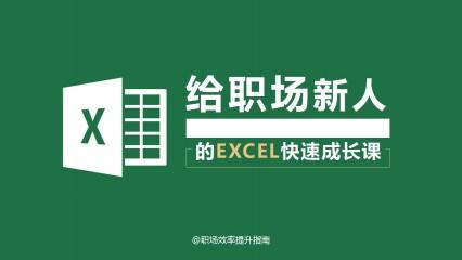 给职场新人的Excel课