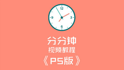 分分钟视频教程《PS版》