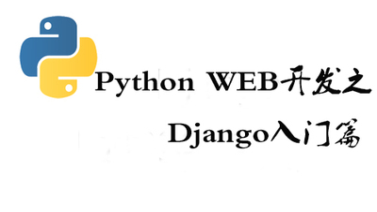 Python Web开发入门到精通之Django入门篇