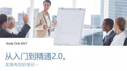从入门到精通2.0-企业讲师成长之路
