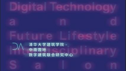 数字技术与未来生活