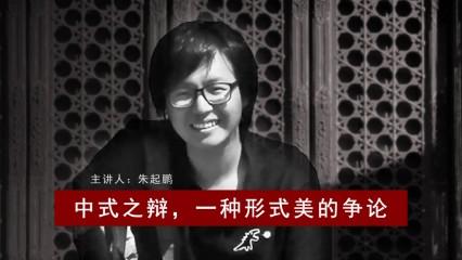 中式之辨,一种形式美的争论