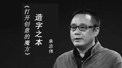 """【9号沙龙】朱志伟:""""造字之本"""""""