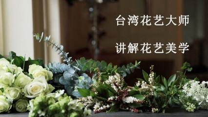【自然,文化,生活美学】-- 意境花艺