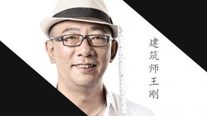 《非常设计》建筑师王刚专访