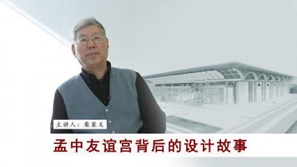【每筑建文】柴裴义:孟中友谊宫背后的设计故事