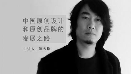 中国原创设计和原创品牌的发展之路