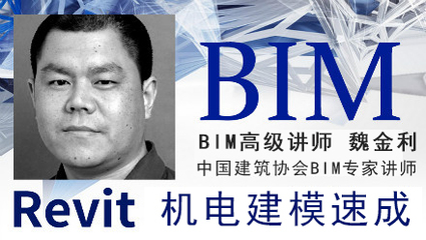 BIM工程机电课程速成班(53课时)