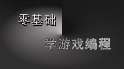 【预告】零基础学游戏编程