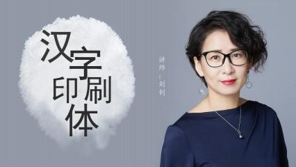 汉字印刷字体的方法与路径