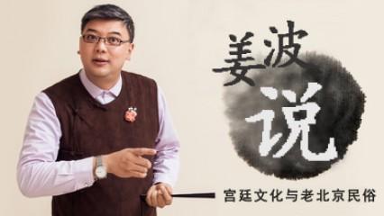 姜波说老北京民俗
