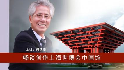 【每筑建文】何镜堂院士畅谈创作上海世博会中国馆背后的故事