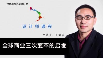 【直播】王笑天:全球商业三次变革的启发