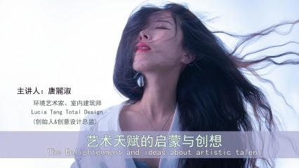 【直播】唐麗淑:艺术天赋的启蒙与创想